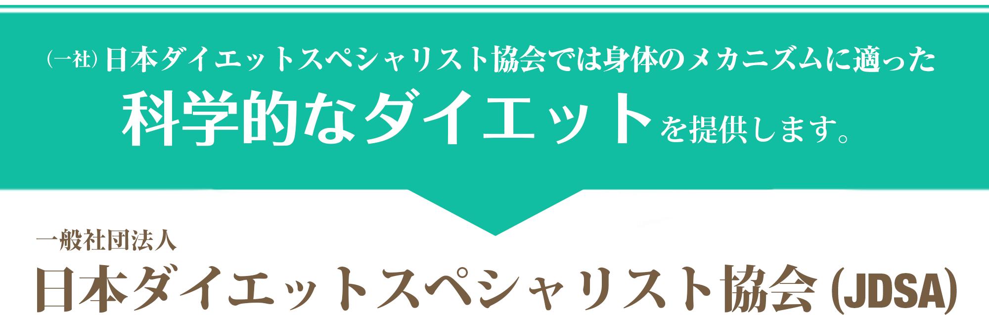 日本ダイエットスペシャリスト協会では身体のメカニズムに適った科学的なダイエットを提供します。